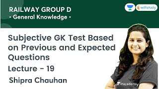 Subjective GK Test Based | GK | RRB Group D | wifistudy | Shipra Ma'am