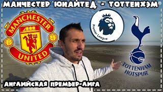 04 10 2020 Манчестер Юнайтед Тоттенхэм 1 6 Прогноз на Чемпионат Англии