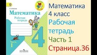 Математика рабочая тетрадь 4 класс  Часть 1 Страница. 36  М.И Моро