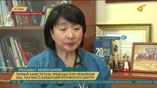 В Казахстане провели около 40 операций по пересадке сердца(Казахстан обошел США и Россию в рейтинге эффективности системы здравоохранения. Его составили аналитики..., 2016-09-29T16:40:00.000Z)
