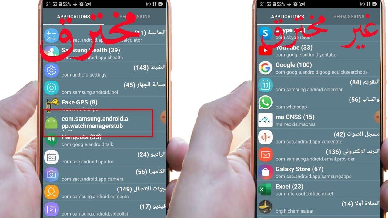 كيف تعرف ان هاتفك مراقب و يتم التجسس عليك اليك الطريقة الصحيحة Youtube