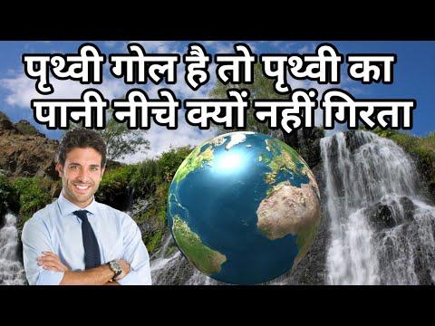 पृथ्वी गोल है तो पृथ्वी का पानी नीचे क्यों नहीं गिरता।If the Earth is round, why don't we fall down