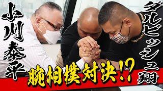 ②ダルビッシュ翔さんと 腕相撲&手押し相撲対決!【小川泰平の事件考察室】#83
