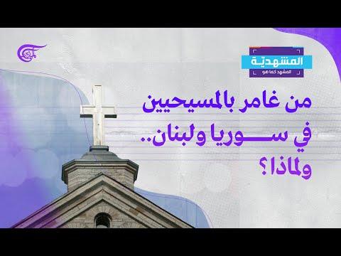 المشهديّة | ماذا فعل الإرهاب التكفيري وحلفائه بالمسيحيين؟ | 2021-10-19