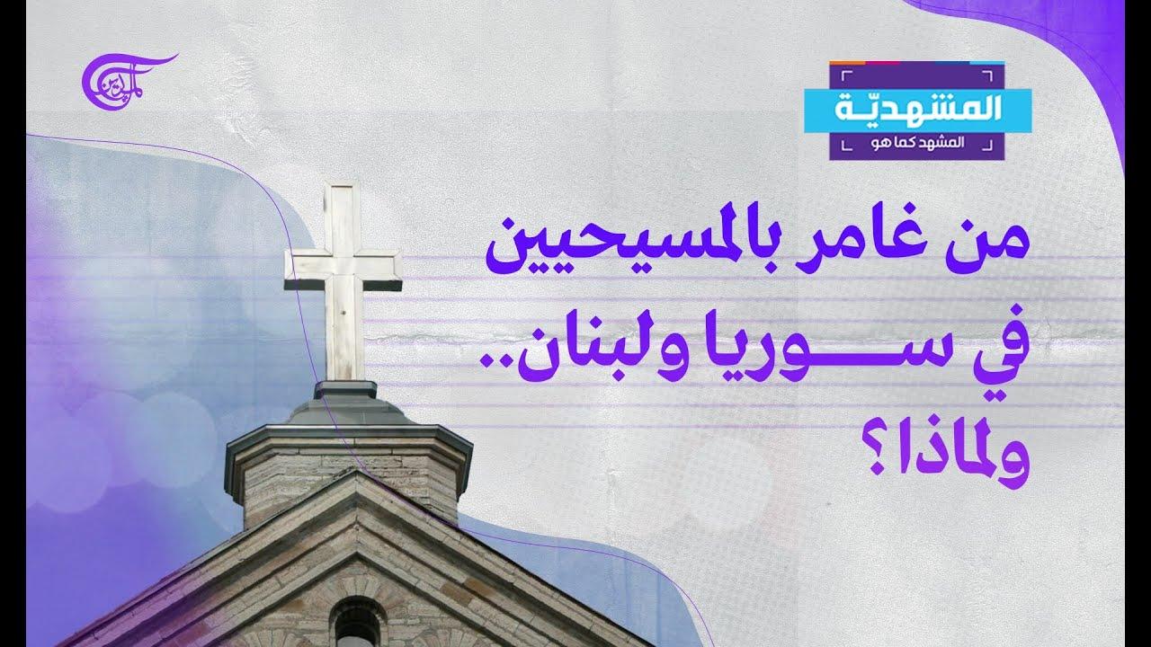 المشهديّة | ماذا فعل الإرهاب التكفيري وحلفائه بالمسيحيين؟ | 2021-10-19  - 00:54-2021 / 10 / 20