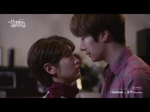 YOUNHA - I Believe (Cinderella & Four Knights OST) [Music Video]