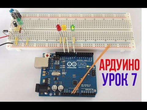 ШИРОТНО - ИМПУЛЬСНАЯ МОДУЛЯЦИЯ (ШИМ) В АРДУИНО [Уроки Arduino #6]