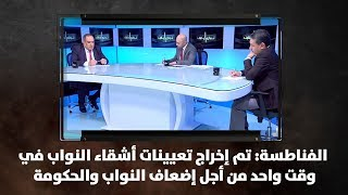 الفناطسة: تم إخراج  تعيينات أشقاء النواب في وقت واحد من أجل إضعاف النواب والحكومة