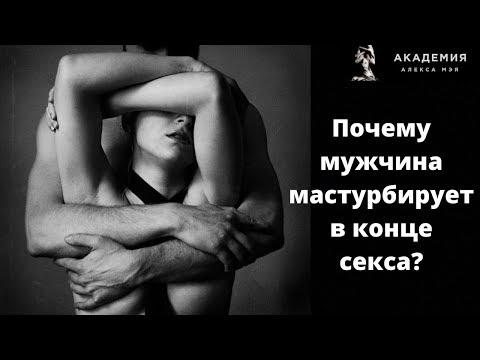 Мужчина всегда мастурбирует в конце секса. Что я делаю не так?