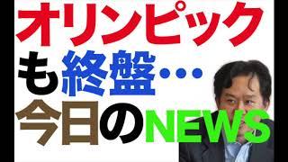 【安達誠司】平昌オリンピックも終わりが近づき微笑み外交にどう対処する?のか日米韓 thumbnail