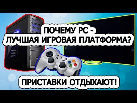 Компьютер + ТВ, или почему PC - лучшая платформа для игр и развлечений? (PC vs Консоли)