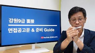 ⏩[강원9급] 면접공고문 & 준비 Guide