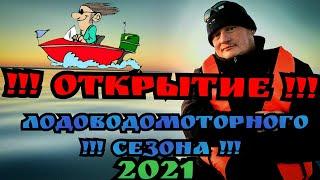 Рыбалка в 4к на Рыбинском водохранилище Открытие снятие нерестового запрета 6 06 2021