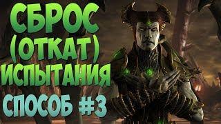 MKX Mobile - СБРОС (ОТКАТ) ИСПЫТАНИЯ МСТИТЕЛЬНЫЙ ШИННОК_СПОСОБ #3 Restart Vengeful Shinnok Challenge