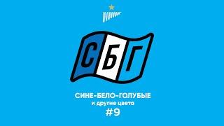 Подкаст «Сине-бело-голубые и другие цвета» #9: «Фанатизм как стиль жизни»