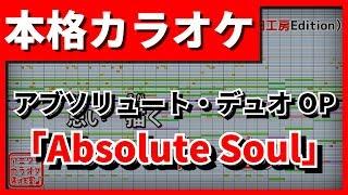 【歌詞付カラオケ】Absolute Soul(アブソリュート・デュオ OP)【野田工房cover】 アブソリュート・デュオ 検索動画 31