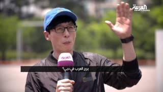 لقاء العربية مع  Yoo Jae Suk