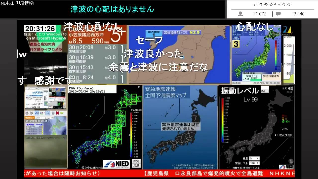 沖 地震 西方