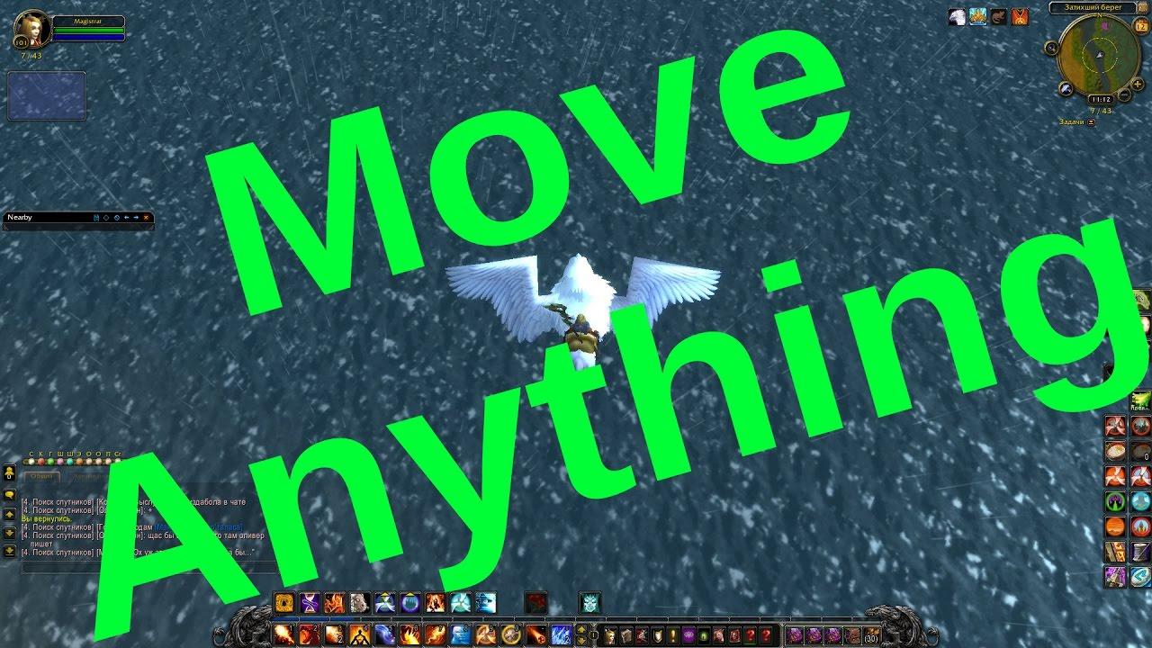 MoveAnything (перемещаем любой элемент интерфейса)