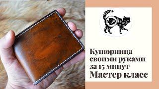 Уроки работы с кожей. Делаем стильную купюрницу за 20 минут www.muzylevstyle.ru