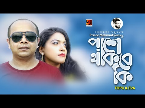 Pashe Thakbe Ki | by Prince Mahmud Feat. Topu & Eva |  Album Kheyal Poka | Official Music Video