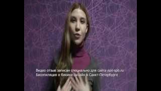 Восковая эпиляция и бикини-дизайн - видео отзыв