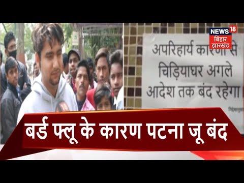 Bird Flu को लेकर Patna Zoo हुआ बंद