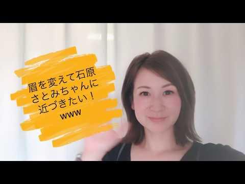 美眉プロデュースで石原さとみちゃんに近づきたい!!www