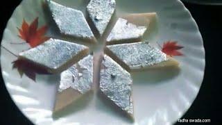 sweet !!Kaju Katli!!Kaju barfi!! Sweets recipe!!Indian sweets!!desert!!dewali sweet recipe!!