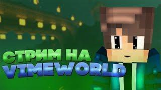 Стрим Minecraft!Играем на VimeWorld!с подписчиками!