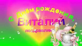 С Днём рождения,Виталий!