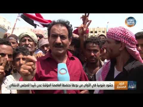 حشود مليونية هي الأولى من نوعها تحتضنها العاصمة المؤقتة عدن تأييدا للمجلس الانتقالي