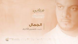 الجمال | الشيخ حسين الأكرف