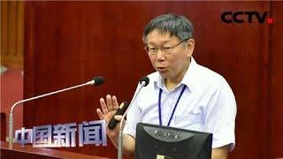 [中国新闻] 柯文哲成2020蓝绿最大变量 | CCTV中文国际