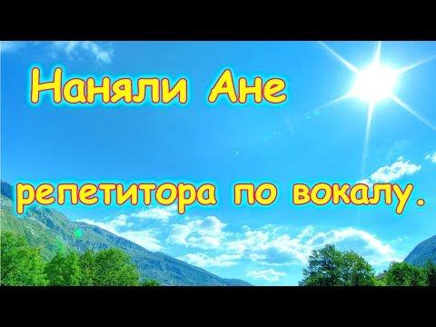 Наняли Анюте репетитора по вокалу. (05.19г.) Семья Бровченко.