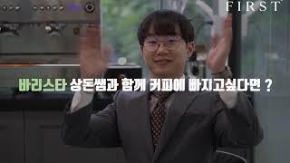 광주 퍼스트바리스타학원의 선생님을 소개합니다