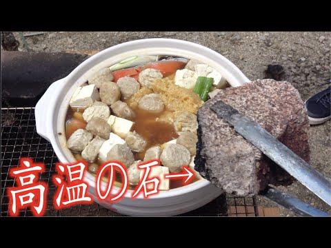 超高温に熱した石を鍋にそのままぶち込む!!