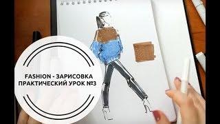 5 принципов быстрой Fashion-зарисовки: урок 3