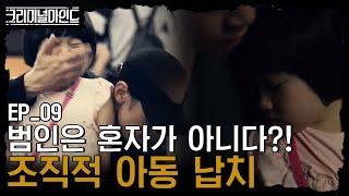 tvN CriminalMinds 이준기&문채원, 범인 동선 시뮬레이션 (범인은 최소 3명) 170823 EP.9