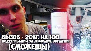 ВЫЗОВ 20кг на 100 Подтягиваний за Минимум времени! (СМОЖЕШЬ?!)