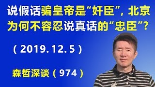 """说假话骗皇帝是""""奸臣"""",为什么北京不能容忍说真话的""""忠臣""""?(2019.12.5)"""