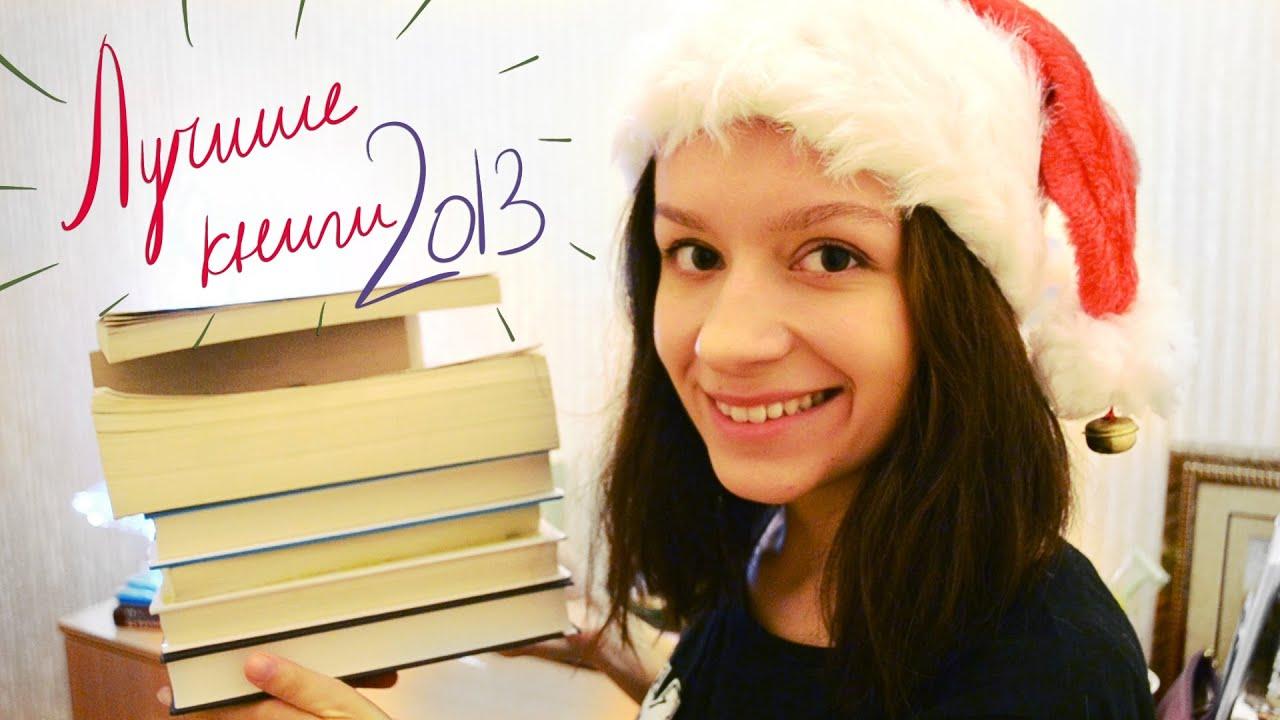 Лучшие книги 2013 картинки