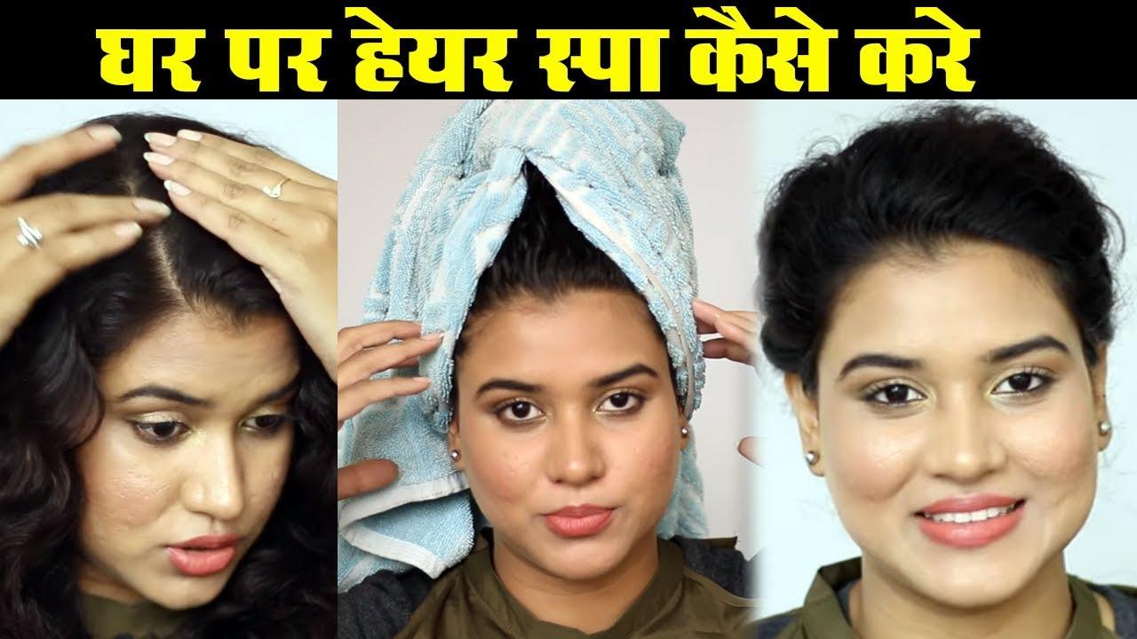 How To Do Hair Spa At Home Hindi Youtube