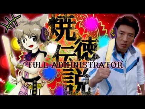 【30分耐久】焼徳伝説 ~ Tull Administrator【東方激励廟】