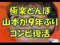 【お笑い】加藤浩次  山本圭壱「9年ぶり極楽とんぼ復活で矢作が・・・」