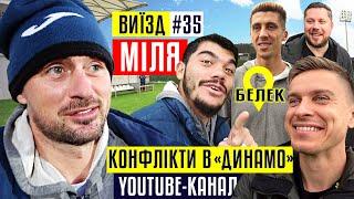 Мілевський конфлікти в Динамо свій ютуб канал і плани на майбутнє Миля ВИЇЗД 35