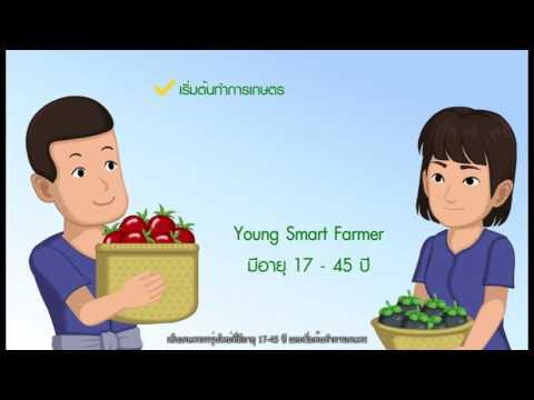 เรื่องตอน Smart Farmer และ Young Smart Farmer