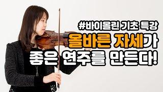[바이올린] 바이올린을 연주하는 올바른 자세는?