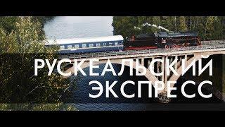 Рускеальский экспресс   Россия с квадрокоптера