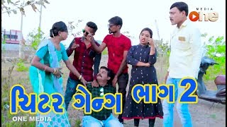 Baixar CHITAR GANGE - 2 | Comedy | Gujarati Comedy | One Media